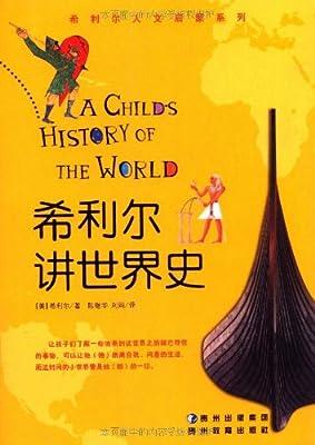 希利尔讲世界史.pdf