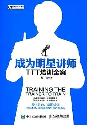 成为明星讲师:TTT培训全案.pdf