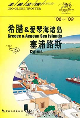希腊:爱琴海诸岛塞浦路斯.pdf