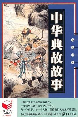 中华典故故事.pdf
