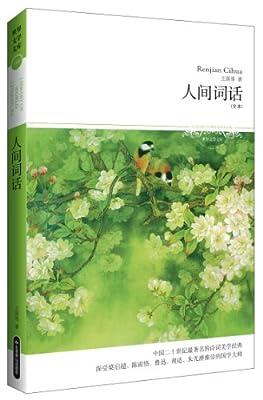 文学文库100:人间词话.pdf