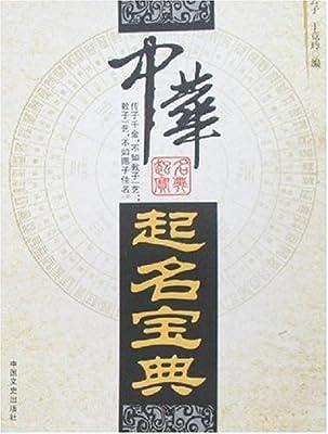 中华起名宝典.pdf