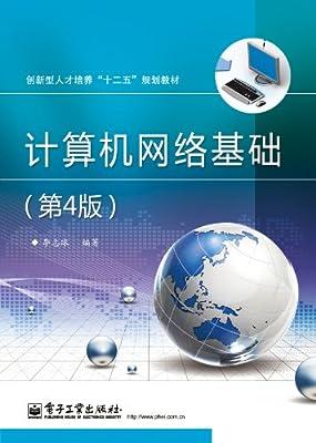 计算机网络基础.pdf