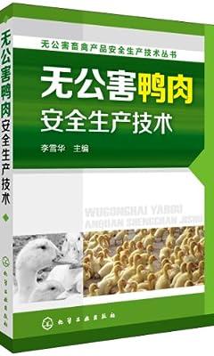 无公害畜禽产品安全生产技术丛书:无公害鸭肉安全生产技术.pdf