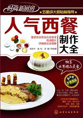 时尚新厨房--人气西餐制作大全.pdf