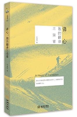 译心.pdf