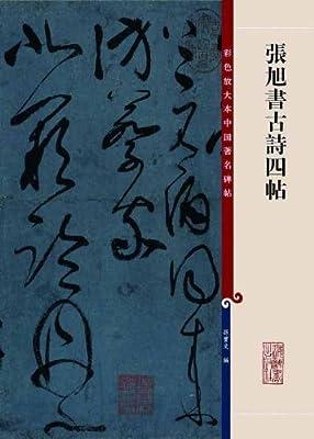 张旭书古诗四帖.pdf