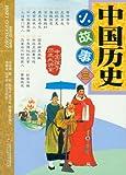 中国孩子历史大讲堂:中国历史小故事3