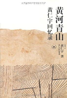 黄河青山:黄仁宇回忆录.pdf