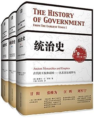 统治史.pdf