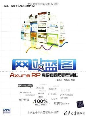 网站蓝图:Axure RP高保真网页原型制作.pdf