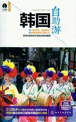 韩国自助游.pdf