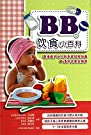 BB饮食小百科.pdf