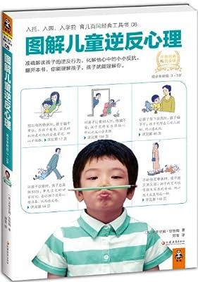 育儿百问经典工具书:图解儿童逆反心理.pdf