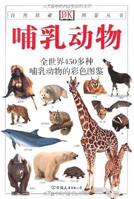 DK经典图鉴珍藏:哺乳动物.pdf