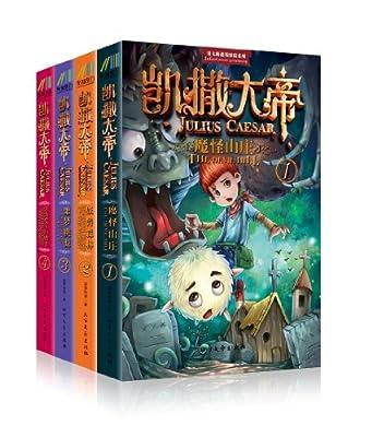 凯撒大帝•哥太萌迷境探险穿越系列.pdf