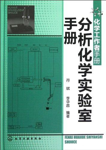 分析化学实验室手册-图片