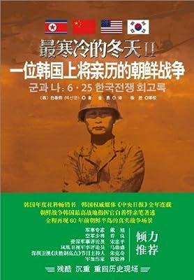 最寒冷的冬天:一位韩国上将亲历的朝鲜战争.pdf
