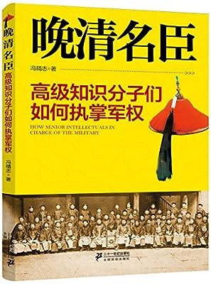 晚清名臣:高级知识分子们如何执掌军权.pdf