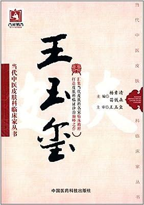 当代中医皮肤科临床家丛书:王玉玺.pdf