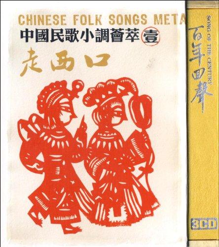 小调式儿童歌曲歌谱-中国民歌小调荟萃1 走西口 3CD