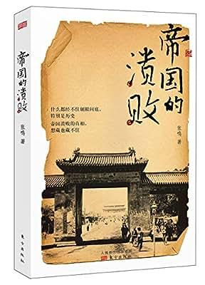 帝国的溃败.pdf