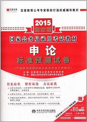 宏章出版·国家公务员录用考试教材:申论标准预测试卷.pdf