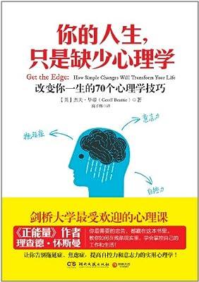 你的人生,只是缺少心理学.pdf