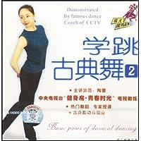 学跳古典舞2