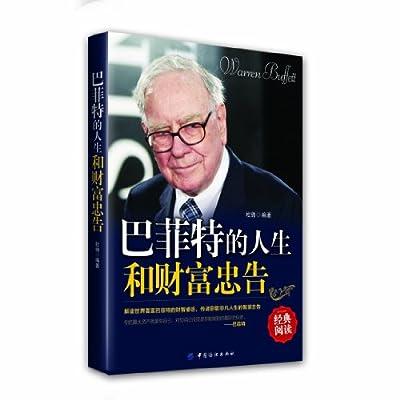巴菲特的人生和财富忠告.pdf