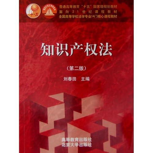 知识产权法/普通高等教育十五国家级规划教材