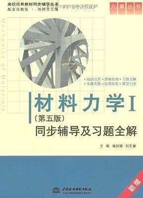 材料力学1同步辅导及习题全解.pdf