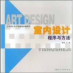 室内设计程序与方法 [平装]