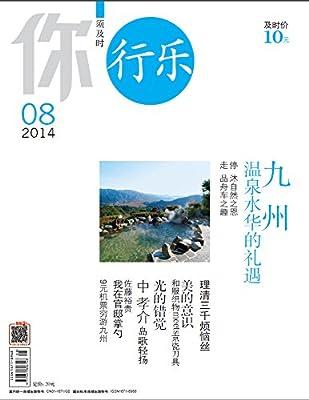 行乐·九州温泉水华的礼遇.pdf