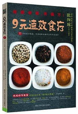 9元速效食疗.pdf