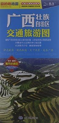 分省交通旅游系列:广西壮族自治区交通旅游图.pdf