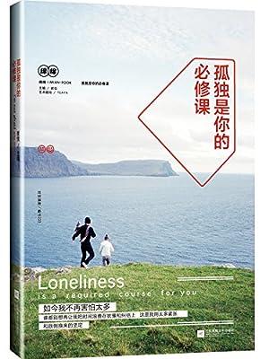 孤独是你的必修课.pdf