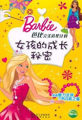 芭比完美造星计划:女孩的成长秘密.pdf