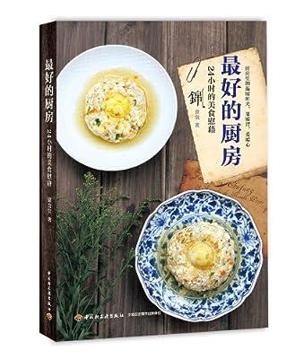 下厨房系列:最好的厨房•24小时的美食慰藉.pdf