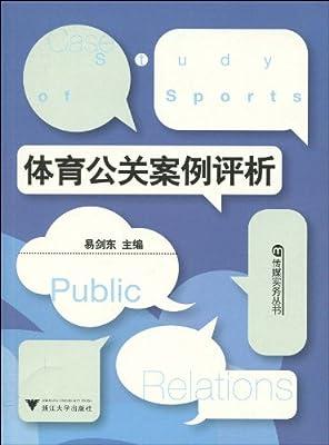 体育公关案例评析.pdf