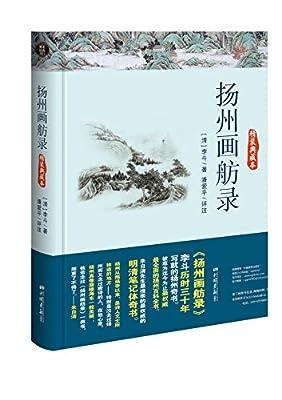 扬州画舫录.pdf