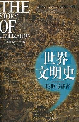 世界文明史:恺撒与基督.pdf