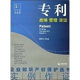 专利--战略管理诉讼
