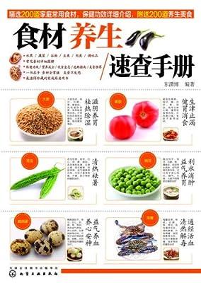 食材养生速查手册.pdf