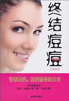 终结痘痘.pdf