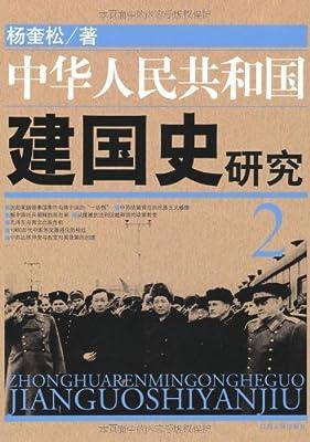 中华人民共和国建国史研究2.pdf