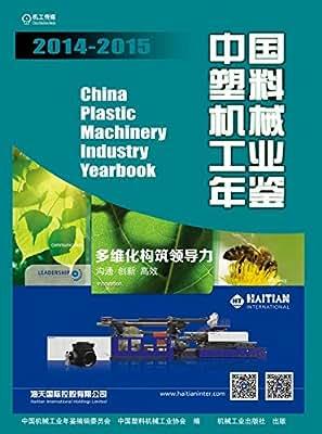 中国塑料机械工业年鉴.pdf