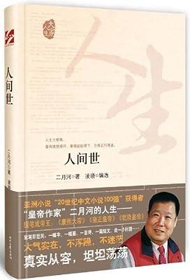 大家人生:人间世.pdf