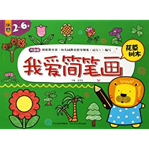 我爱简笔画(海洋动物2-6岁升级版)  余非鱼 (作者)  平装 ¥ 6.