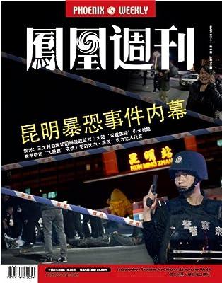 香港凤凰周刊 2014年08期.pdf